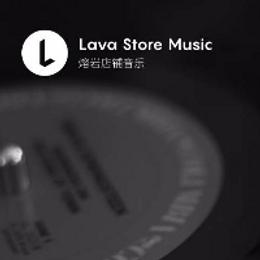 Lava店鋪音樂幫你塑造零食店專屬的氛圍音樂