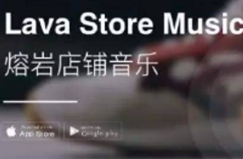 Lava店铺音乐:让您的餐厅别具风味