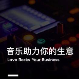 Lava店铺音乐实力助阵 提升美容店到客量