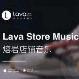 Lava店鋪音樂專屬定制 讓音樂餐廳更有情調