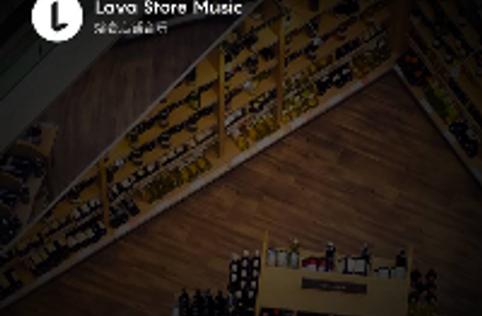 Lava店铺音乐,给书店带来温情和静谧